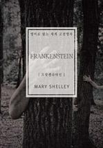 도서 이미지 - 프랑켄슈타인(영어로 읽는 세계 고전명작)