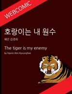 도서 이미지 - [웹툰] 호랑이는 내 원수