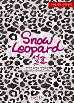 도서 이미지 - 설표 (Snow Leopard)