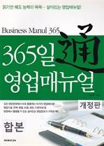 도서 이미지 - 365일 영업 매뉴얼 합본 (개정판)