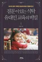 도서 이미지 - 질문이 있는 식탁, 유대인 교육의 비밀