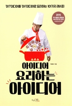 도서 이미지 - [오디오북] 아이디어 요리하는 아이디어