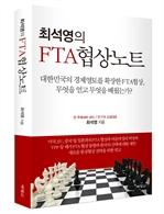 도서 이미지 - [오디오북] 최석영의 FTA협상노트