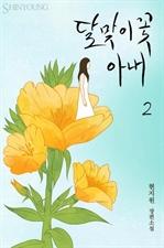 도서 이미지 - 달맞이꽃 아내