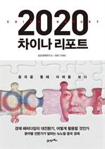 도서 이미지 - 2020 차이나 리포트