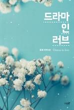 도서 이미지 - 드라마 인 러브