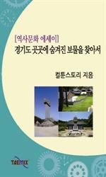도서 이미지 - [오디오북] 경기도 곳곳에 숨겨진 보물을 찾아서
