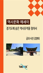 도서 이미지 - [오디오북] 경기도에 숨은 역사유적을 찾아서