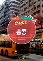 도서 이미지 - Check in 홍콩 - 스마트한 여행 가이드북 (2016~2017 개정판)