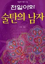 도서 이미지 - [합본] 천일야화, 술탄의 남자 (전5권/완결)