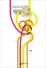 도서 이미지 - 초등교사를 위한 행동수정 길잡이