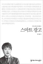 도서 이미지 - 〈커뮤니케이션이해총서〉 스마트 광고