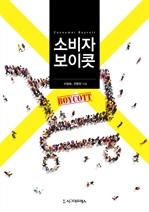 도서 이미지 - 소비자보이콧