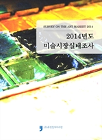 도서 이미지 - 2014 미술시장실태조사 (2013년기준)