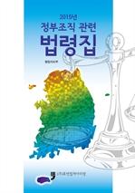 도서 이미지 - 2015 정부조직관련 법령집