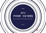 도서 이미지 - 2015 주민등록인감법령집