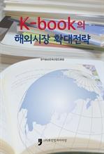 도서 이미지 - K-book의 해외시장 확대전략