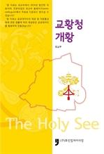 도서 이미지 - 교황청 개황