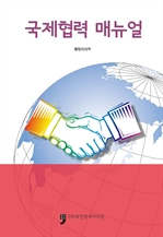 도서 이미지 - 국제협력 매뉴얼
