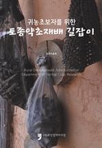 도서 이미지 - 귀농초보자를 위한 토종약초재배 길잡이