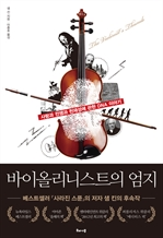 도서 이미지 - 바이올리니스트의 엄지