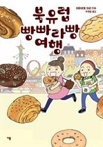 도서 이미지 - 북유럽 빵빠라빵 여행