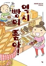 도서 이미지 - 역시 빵이 좋아!