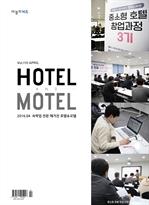도서 이미지 - 호텔업 4월호