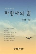 도서 이미지 - 파랑새의 꿈