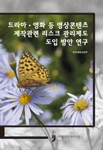 도서 이미지 - 드라마 영화 등 영상콘텐츠 제작관련 리스크 관리제도 도입방안 연구