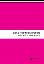 도서 이미지 - 문화예술 지원정책의 진단과 방향정립 : '팔길이 원칙'의 개념을 중심으로