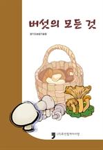도서 이미지 - 버섯의 모든것