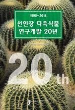 도서 이미지 - 선인장 다육식물 연구개발 20년