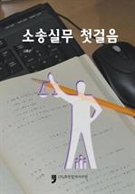 도서 이미지 - 소송실무 첫걸음