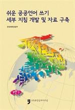 도서 이미지 - 쉬운 공공언어 쓰기 세부지침개발 및 자료구축