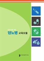 도서 이미지 - 실무자를 위한 당뇨병 교육모듈