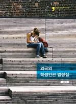 도서 이미지 - 외국의 학생인권 법령집