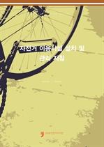 도서 이미지 - 자전거 이용시설 설치 및 관리 지침