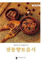 도서 이미지 - 제주인의 지혜와 맛 전통향토음식