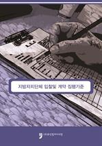 도서 이미지 - 지방자치단체 입찰 및 계약 집행 기준