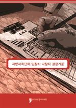 도서 이미지 - 지방자치단체 입찰시 낙찰자 결정 기준