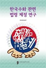 도서 이미지 - 한국수화 관련 법령 제정 연구