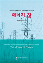 도서 이미지 - 에너지 창 (에너지기술정책 핫이슈의 전략적 적용을 위한 지침서)