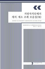 도서 이미지 - 지방자치단체의 재의·제소 조례모음집 (Ⅶ)