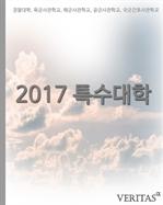 도서 이미지 - 2017 특수대학