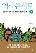 도서 이미지 - 역사 콘서트 2