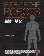 도서 이미지 - 로봇의 부상