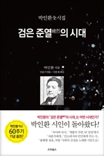 도서 이미지 - 박인환 전시집 - 검은 준열의 시대