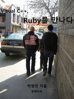 도서 이미지 - Visual C++, Ruby를 만나다