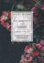 도서 이미지 - 아름답게 저주된 것(영어로 읽는 세계 고전명작)